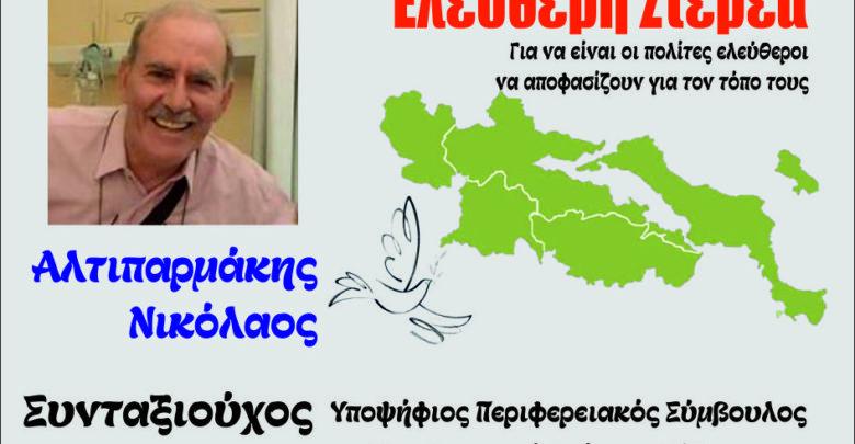 Photo of Νικόλαος Αλτιπαρμάκης