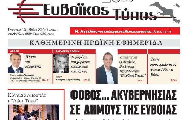 "Photo of Συνέντευξη του Αντώνη Βούλγαρη στην εφημερίδα ""Ευβοϊκός Τύπος"""