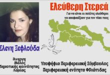 Photo of Ελένη Ξεφλουδα