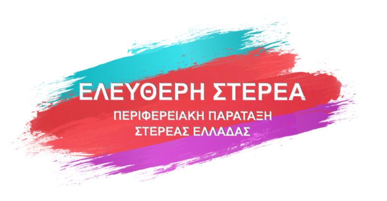 Photo of ΒΙΝΤΕΟ SPOT ΕΛΕΥΘΕΡΗ ΣΤΕΡΕΑ