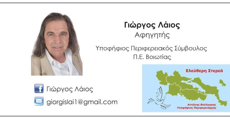 Photo of Γιώργος Λάϊος