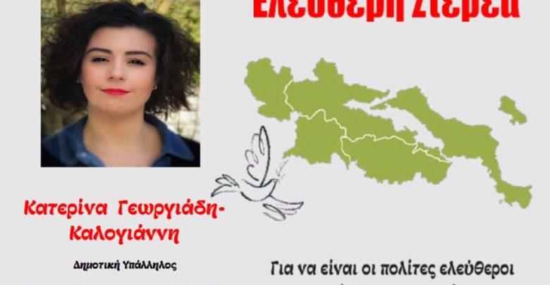 Photo of Κατερίνα Γεωργιάδη – Καλογιάννη