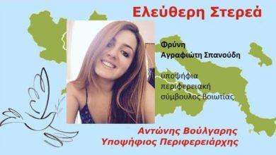 Photo of Ευφροσύνη Αγραφιώτη-Σπανούδη