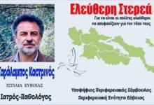 Photo of Χαράλαμπος Καστρινός