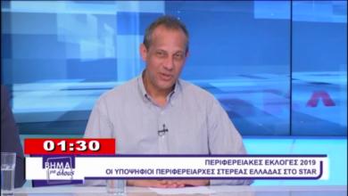Photo of Αντώνης Βούλγαρης στην εκπομπή για τις Εκλογές 2019 Β' γύρος 2/6/19 στο Σταρ Κεντρικής Ελλάδας